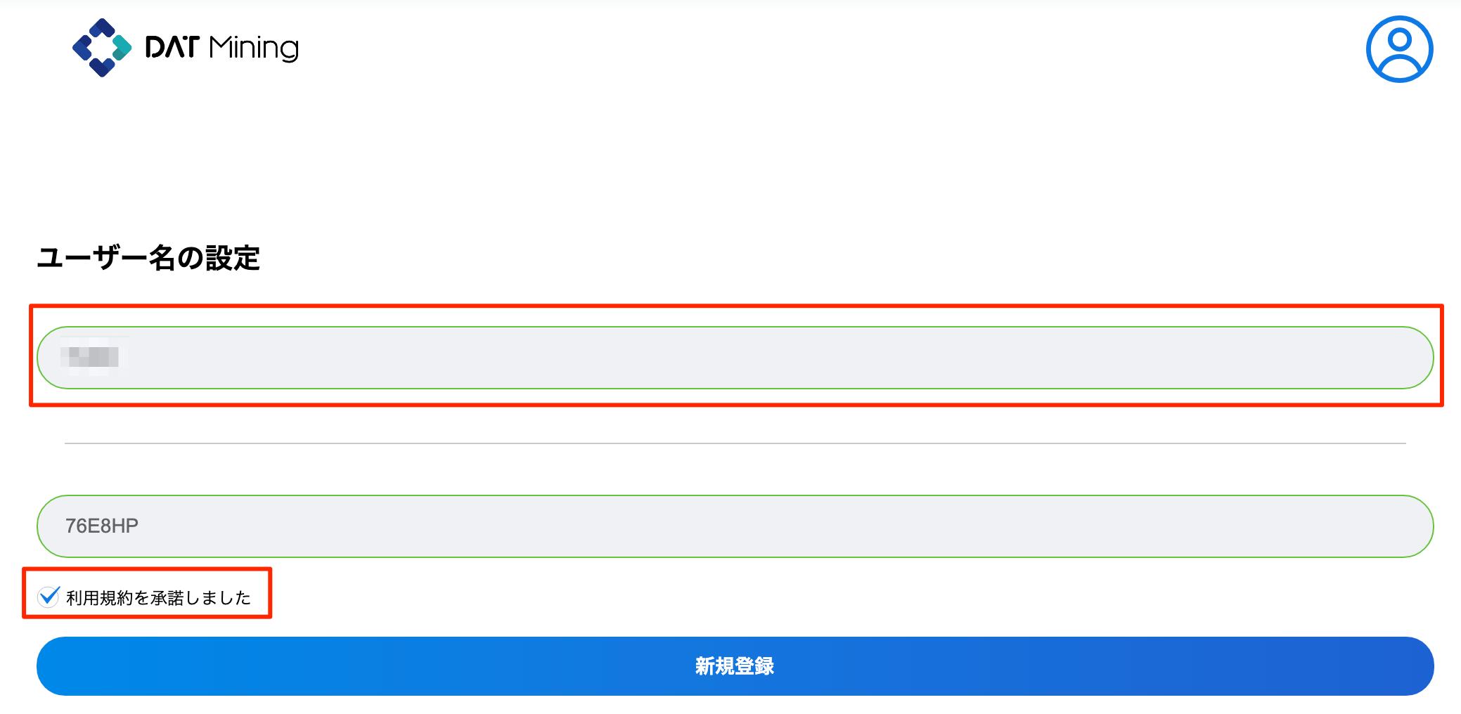 datmining登録手順4