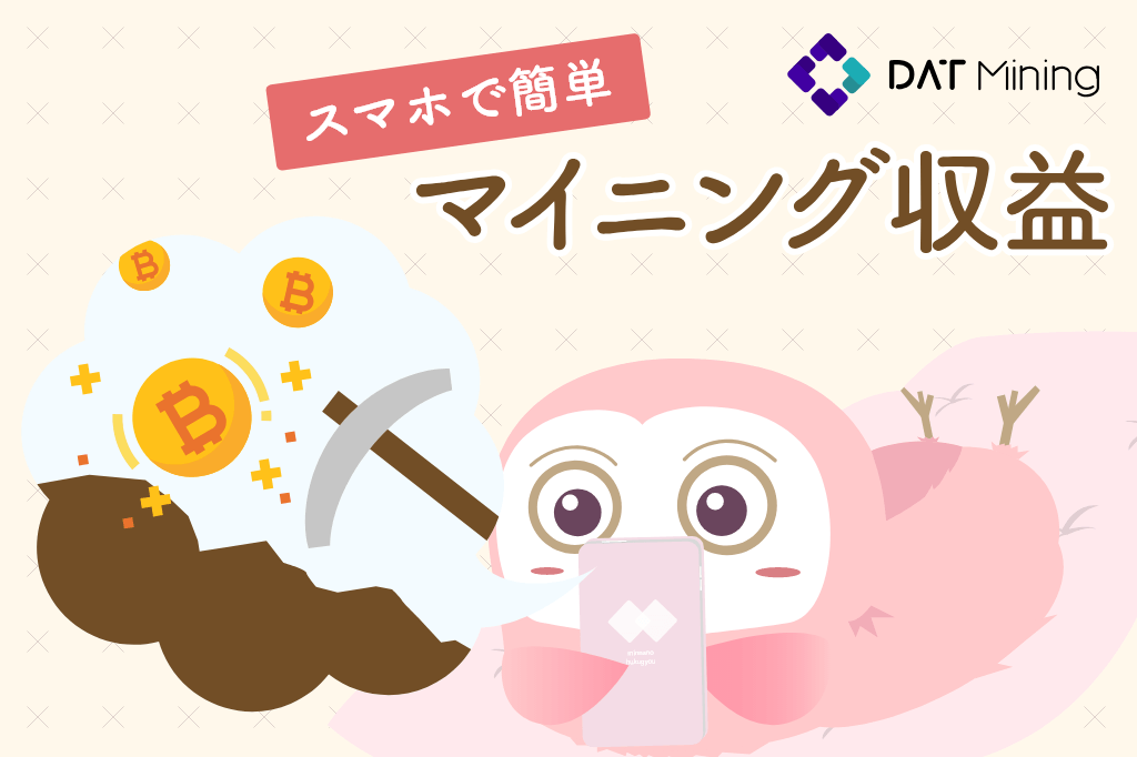 DATMining(ダットマイニング)とは?スマホで簡単にマイニング収益で利益を出す方法!